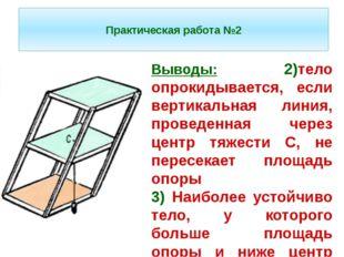 Практическая работа №2 Выводы: 2)тело опрокидывается, если вертикальная лини