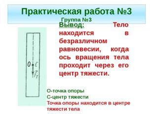 Практическая работа №3 Группа №3 Вывод: Тело находится в безразличном равнове