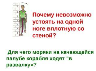 Почему невозможно устоять на одной ноге вплотную со стеной? Для чего моряки