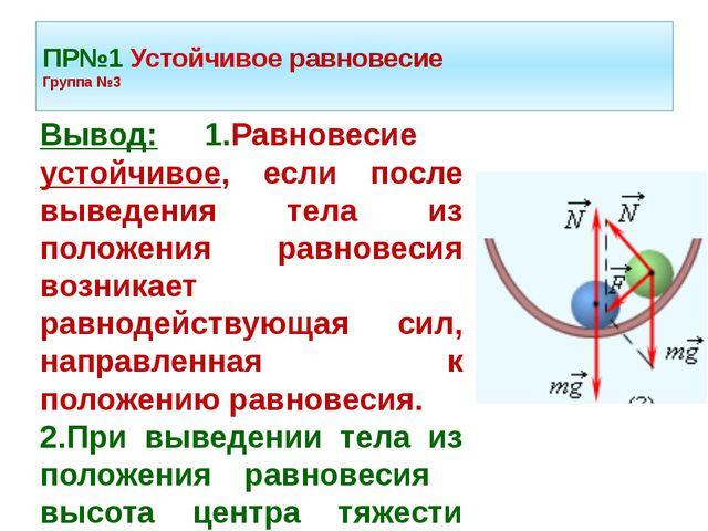 ПР№1 Устойчивое равновесие Группа №3 Вывод: 1.Равновесие устойчивое, если пос...