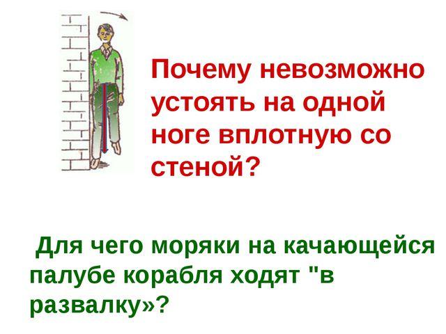 Почему невозможно устоять на одной ноге вплотную со стеной? Для чего моряки...