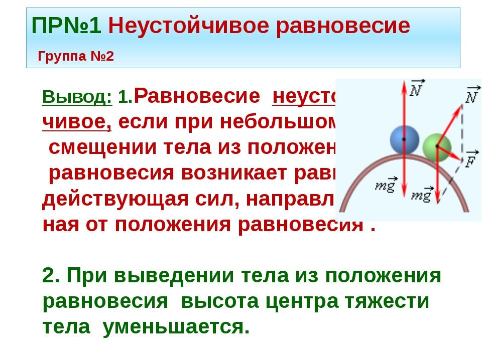 ПР№1 Неустойчивое равновесие Группа №2 Вывод: 1.Равновесие неустой- чивое, ес...