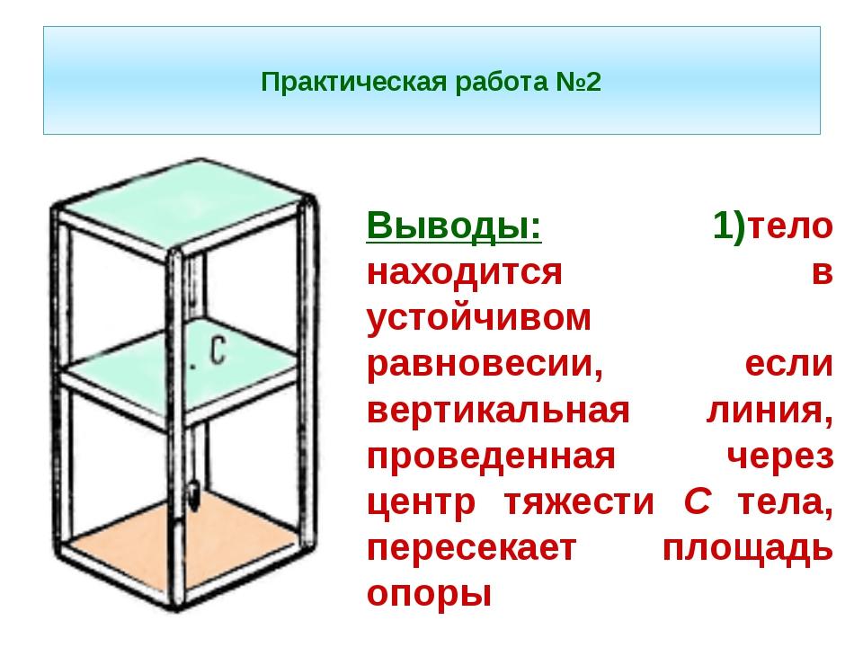Практическая работа №2 Выводы: 1)тело находится в устойчивом равновесии, есл...
