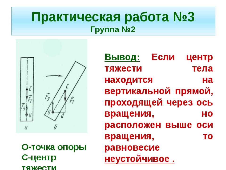 Практическая работа №3 Группа №2 Вывод: Если центр тяжести тела находится на...