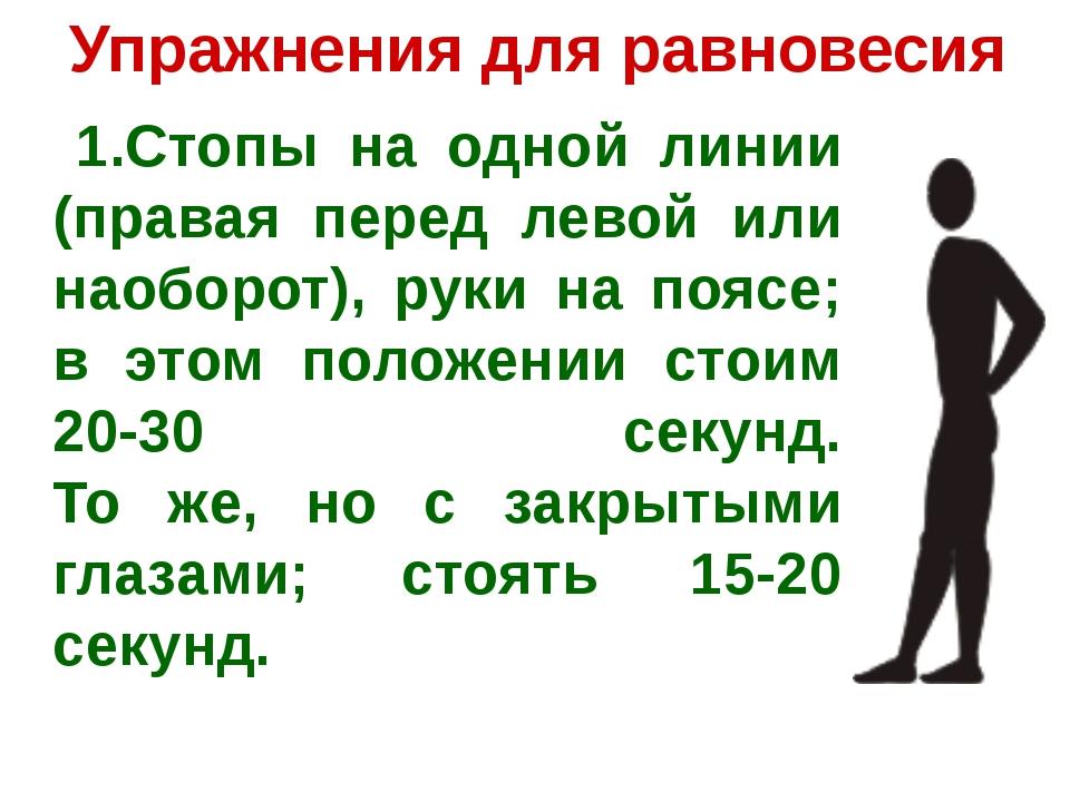 Упражнения для равновесия 1.Стопы на одной линии (правая перед левой или наоб...