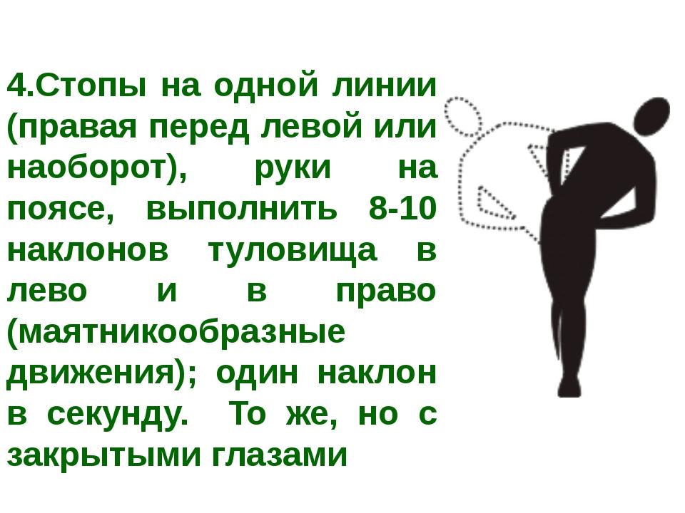 4.Стопы на одной линии (правая перед левой или наоборот), руки на поясе, выпо...