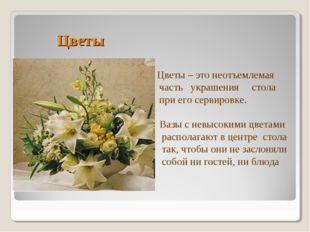 Цветы Цветы – это неотъемлемая часть украшения стола при его сервировке. Вазы