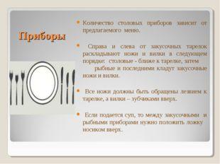 Приборы Количество столовых приборов зависит от предлагаемого меню. Справа и