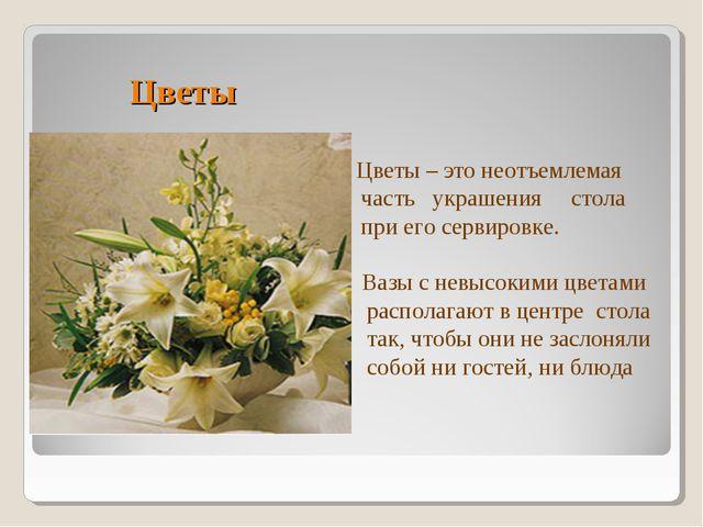 Цветы Цветы – это неотъемлемая часть украшения стола при его сервировке. Вазы...