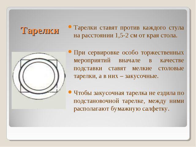 Тарелки Тарелки ставят против каждого стула на расстоянии 1,5-2 см от края с...
