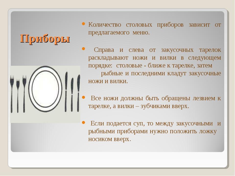 Приборы Количество столовых приборов зависит от предлагаемого меню. Справа и...