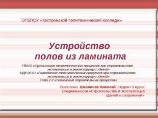 Устройство полов из ламината ОГБПОУ «Костромской политехнический колледж» ПМ
