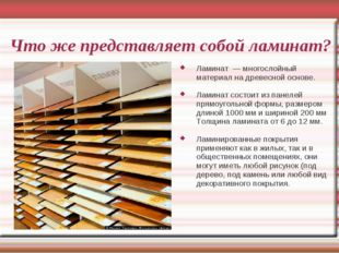 Что же представляет собой ламинат? Ламинат — многослойный материал на древес