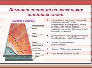Ламинат состоит из нескольких основных слоев. Специальное покрытие — защитный