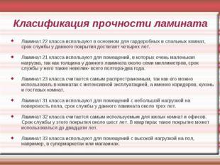 Класификация прочности ламината Ламинат 22 класса используют в основном для г