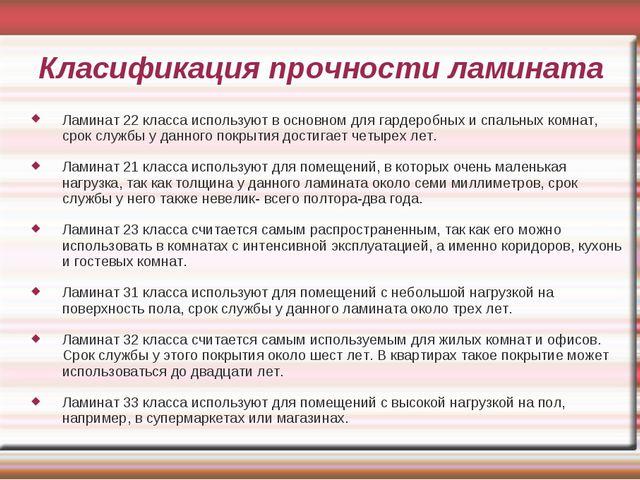 Класификация прочности ламината Ламинат 22 класса используют в основном для г...