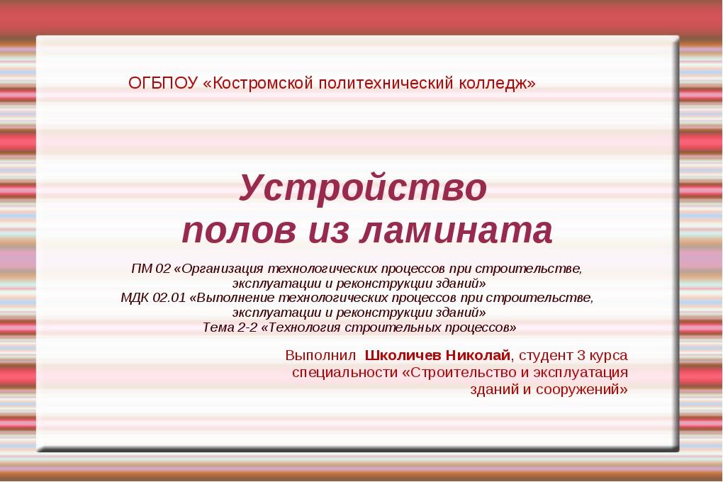 Устройство полов из ламината ОГБПОУ «Костромской политехнический колледж» ПМ...
