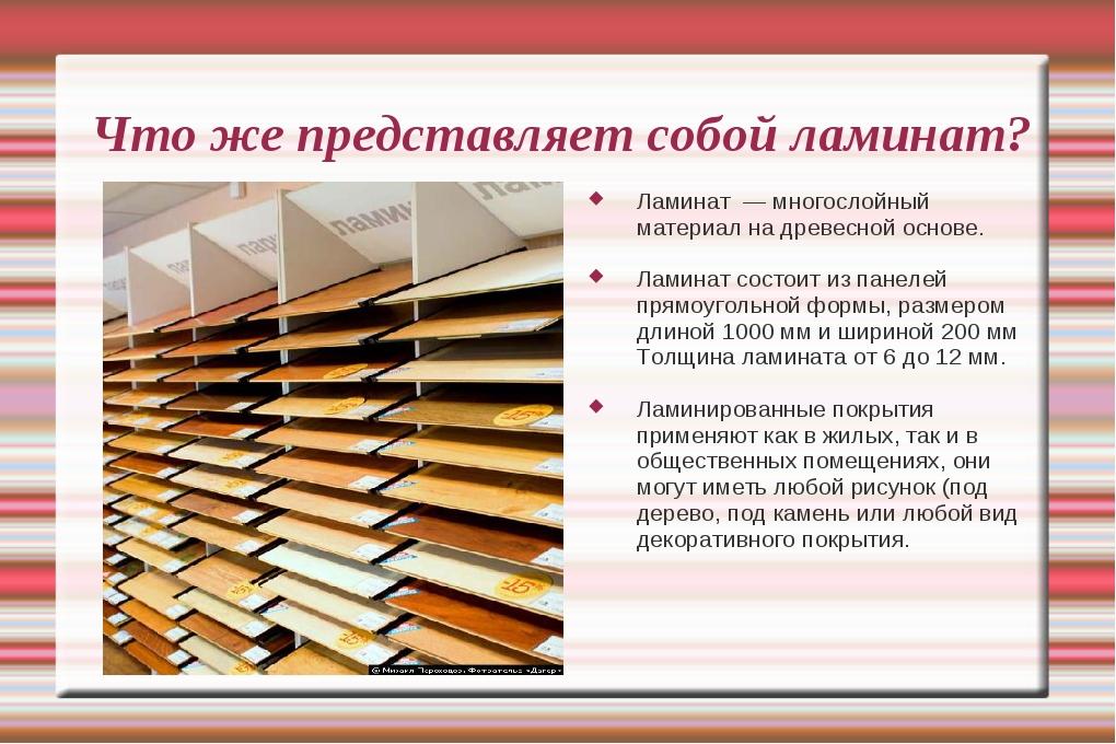Что же представляет собой ламинат? Ламинат — многослойный материал на древес...