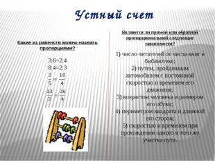 Устный счет Какие из равенств можно назвать пропорциями? 3:6=2:4 8:4=2:3 Явля