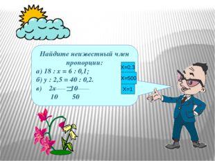 Найдите неизвестный член пропорции: а) 18 : х = 6 : 0,1; б) у : 2,5 = 40 : 0,