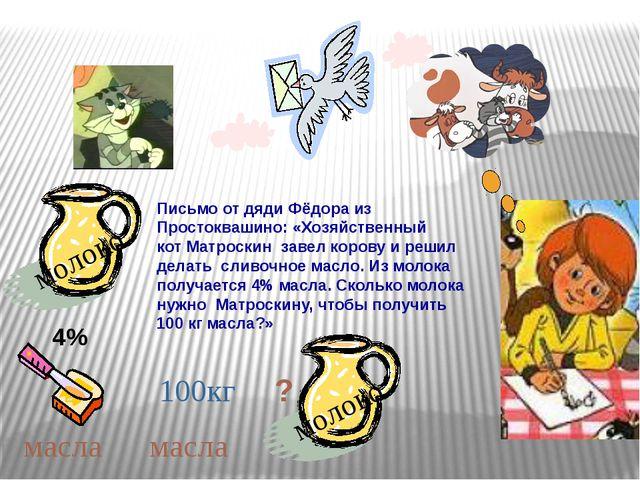 4% ? масла 100кг масла Письмо от дяди Фёдора из Простоквашино: «Хозяйственный...