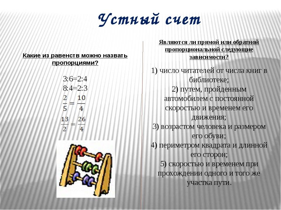Устный счет Какие из равенств можно назвать пропорциями? 3:6=2:4 8:4=2:3 Явля...