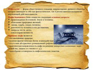 Мифология— форма общественного сознания, мировоззрение древнего общества, ко