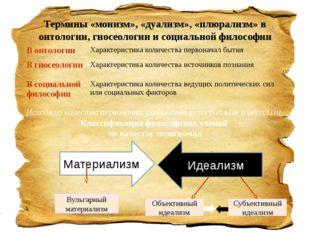 Термины «монизм», «дуализм», «плюрализм» в онтологии, гносеологии и социально