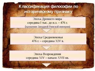 Классификация философии по историческому признаку Эпоха Древнего мира середин