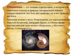 Пантеизм — это течение в философии, в котором Бог (идеальное начало) и природ