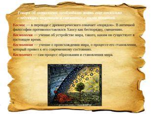 Космос — в переводе с древнегреческого означает «порядок». В античной филосо