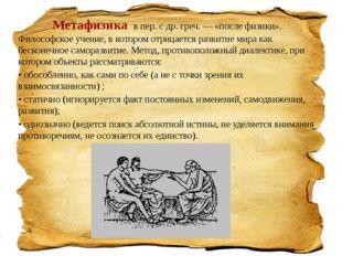 Метафизика в пер. с др. греч. — «после физики». Философское учение, в котор