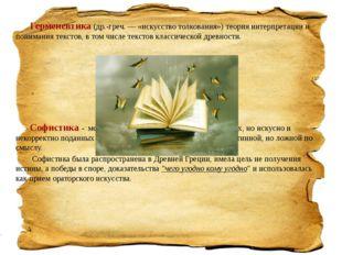 Герменевтика(др.-греч.— «искусство толкования») теория интерпретации и по