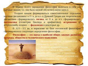 В период своего зарождения философия включала в себя все научные знания; т.