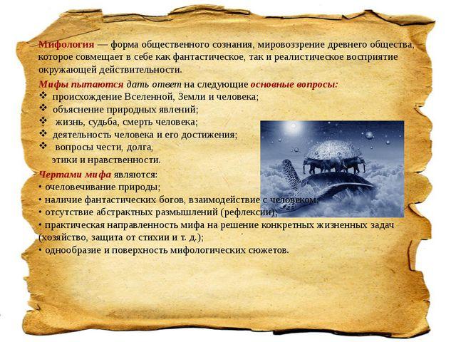 Мифология— форма общественного сознания, мировоззрение древнего общества, ко...