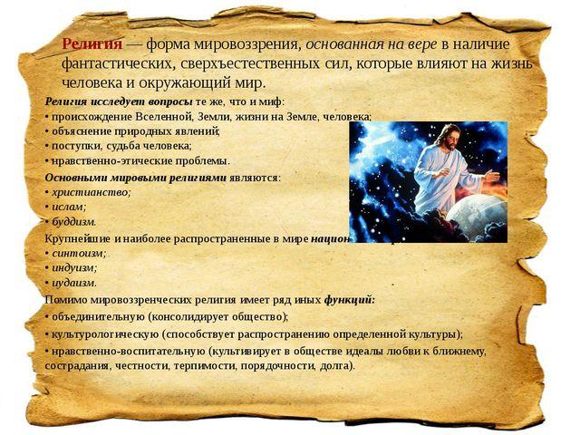 Религия— форма мировоззрения,основанная на верев наличие фантастических, с...