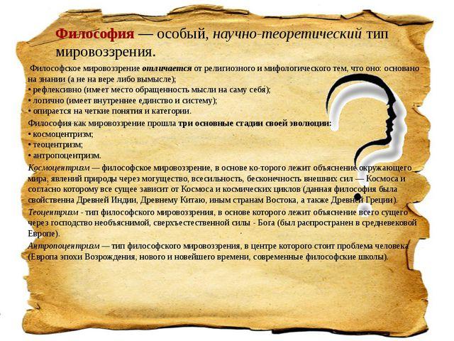 Философия— особый,научно-теоретическийтип мировоззрения. Философское миро...