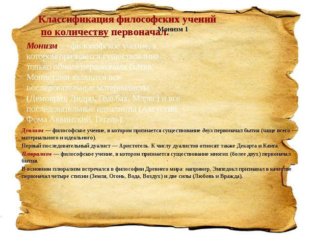 Классификация философских учений по количеству первоначал. Дуализм — философс...