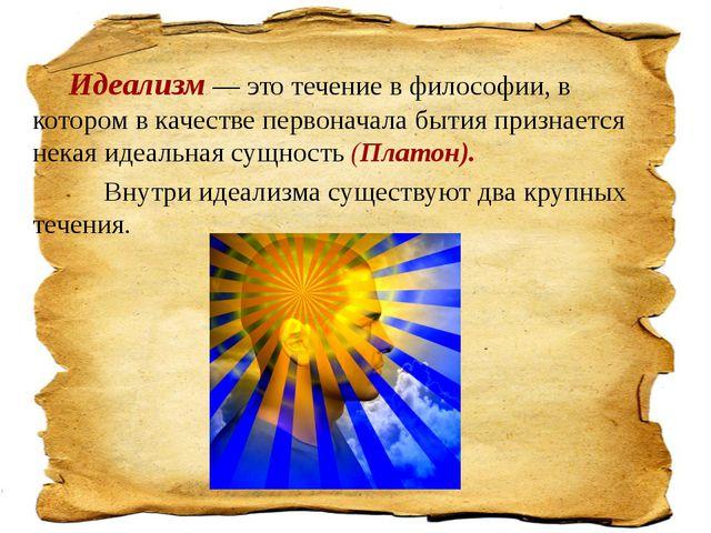 Идеализм — это течение в философии, в котором в качестве первоначала бытия п...
