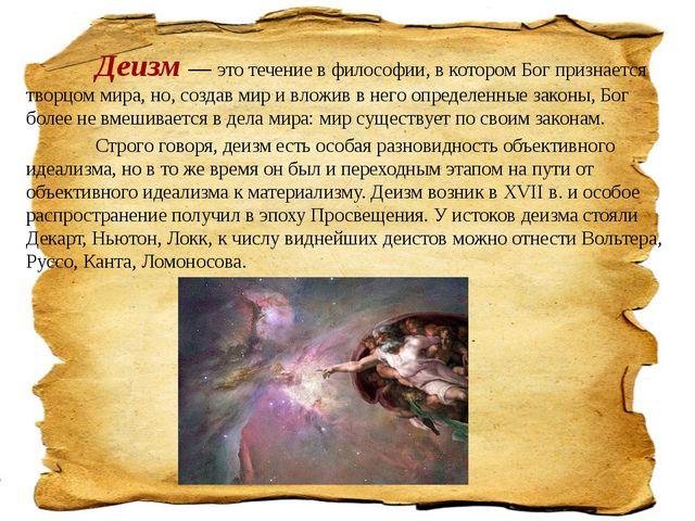 Деизм — это течение в философии, в котором Бог признается творцом мира, но,...