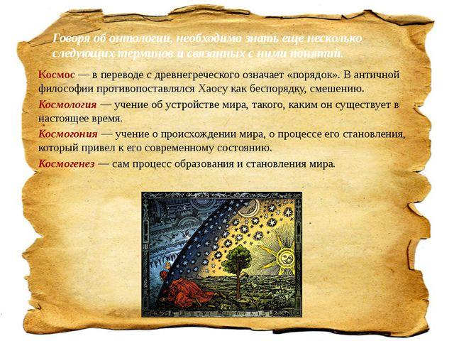 Космос — в переводе с древнегреческого означает «порядок». В античной филосо...