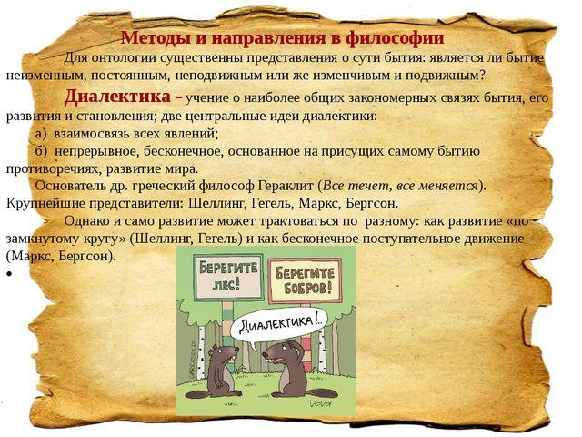 Методы и направления в философии Для онтологии существенны представления о...