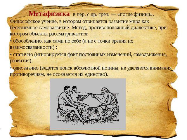 Метафизика в пер. с др. греч. — «после физики». Философское учение, в котор...