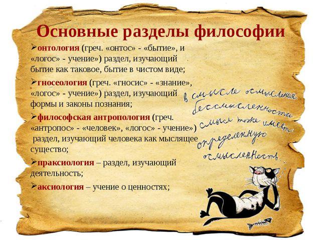 Основные разделы философии онтология (греч. «онтос» - «бытие», и «логос» - уч...