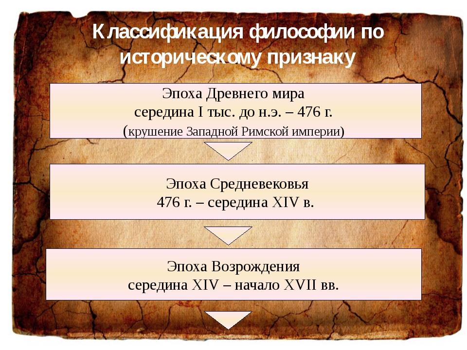 Классификация философии по историческому признаку Эпоха Древнего мира середин...