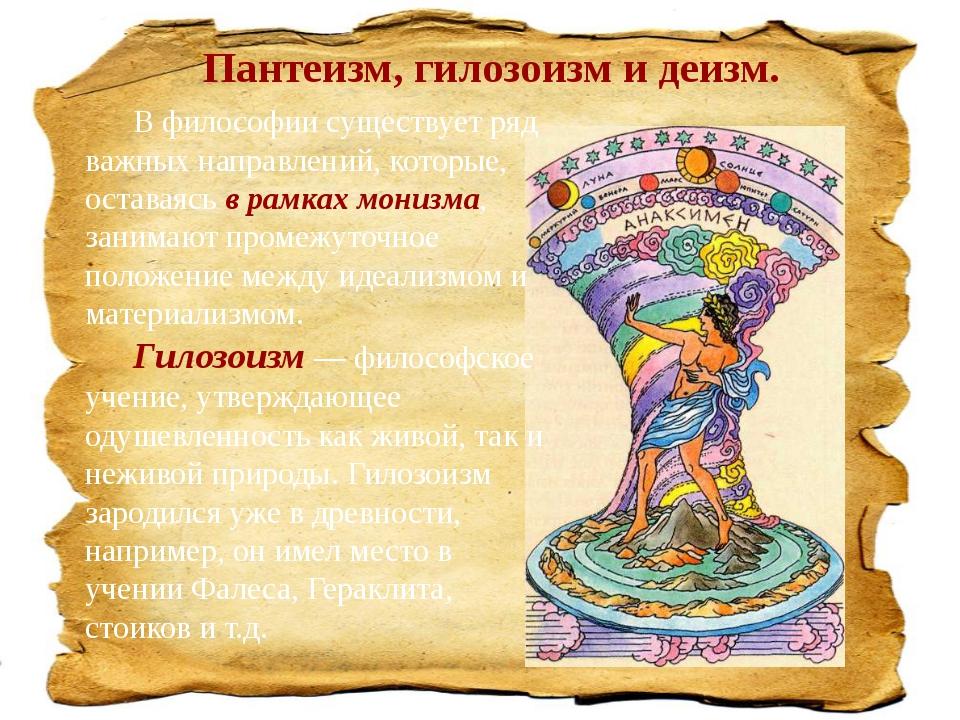 Пантеизм, гилозоизм и деизм. В философии существует ряд важных направлений,...