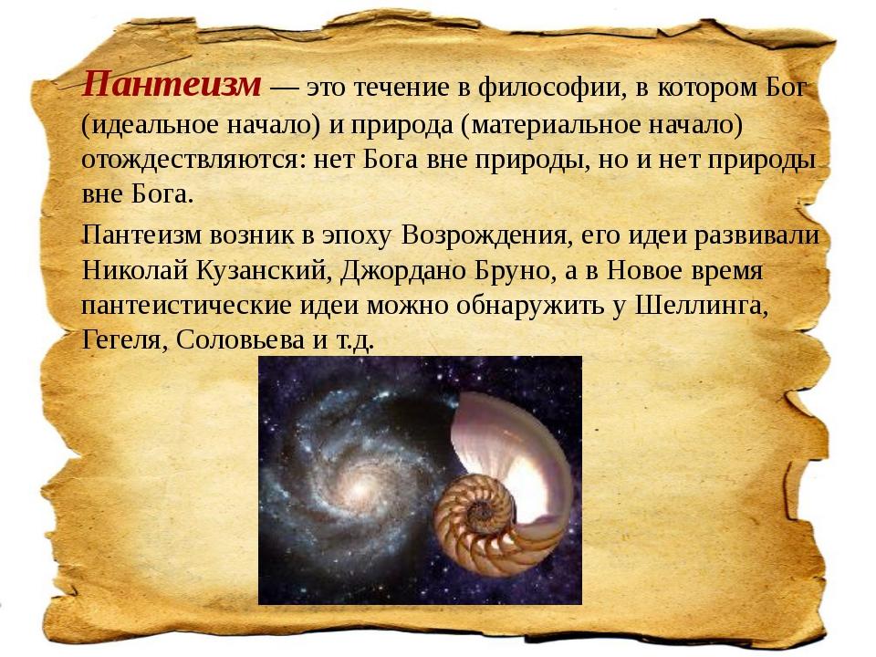 Пантеизм — это течение в философии, в котором Бог (идеальное начало) и природ...