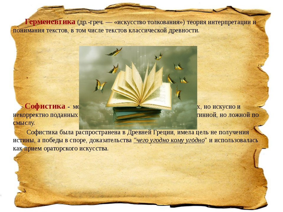 Герменевтика(др.-греч.— «искусство толкования») теория интерпретации и по...