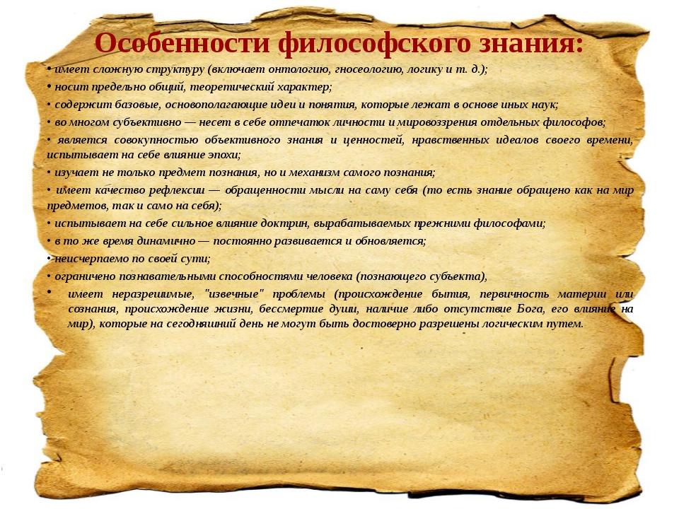 Особенности философского знания: •имеет сложную структуру (включает онтологи...