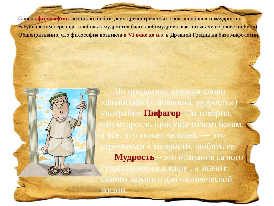 Слово «философия» возникло на базе двух древнегреческих слов: «любовь» и «м...